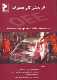 کتاب اثر بخشی کلی تجهیزات OEE