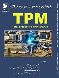 کتاب نگهداری و تعمیرات بهره ور فراگیر TPM
