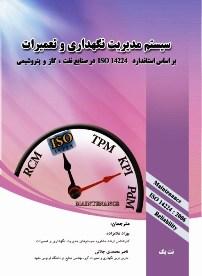 نت استاندارد ISO 14224 : 2006