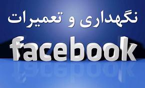 نگهداری و تعمیرات در فیس بوک