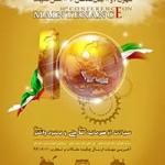 iran_PosterFull_fa