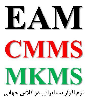 درخواست دمو نرم افزار نت MKMS