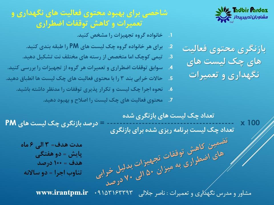 PM-Jalali-01-www.irantpm.ir