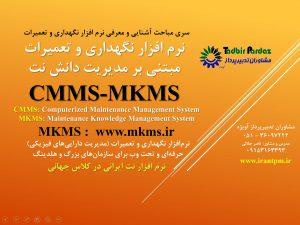 CMMS 00 MKMS Jalali 09153163393
