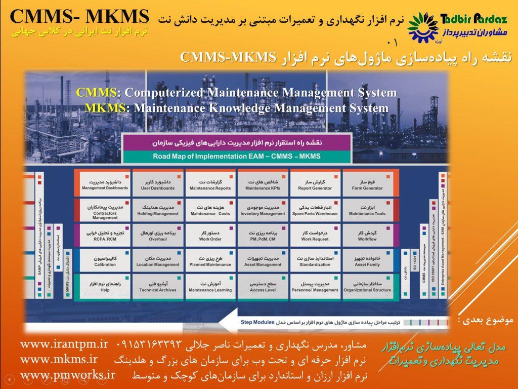 CMMS 02 MKMS Jalali  09153163393