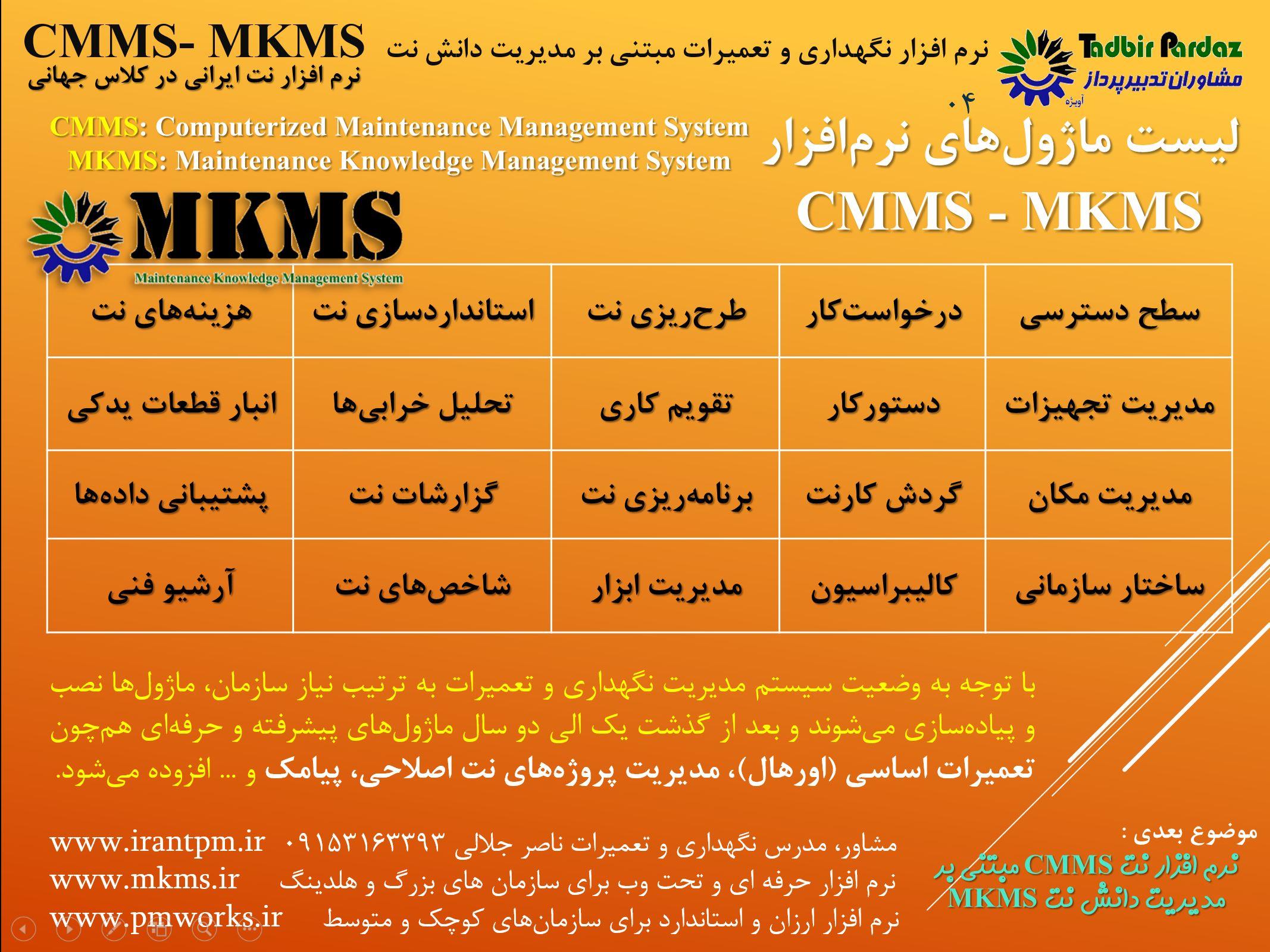 CMMS 05 MKMS Jalali  09153163393