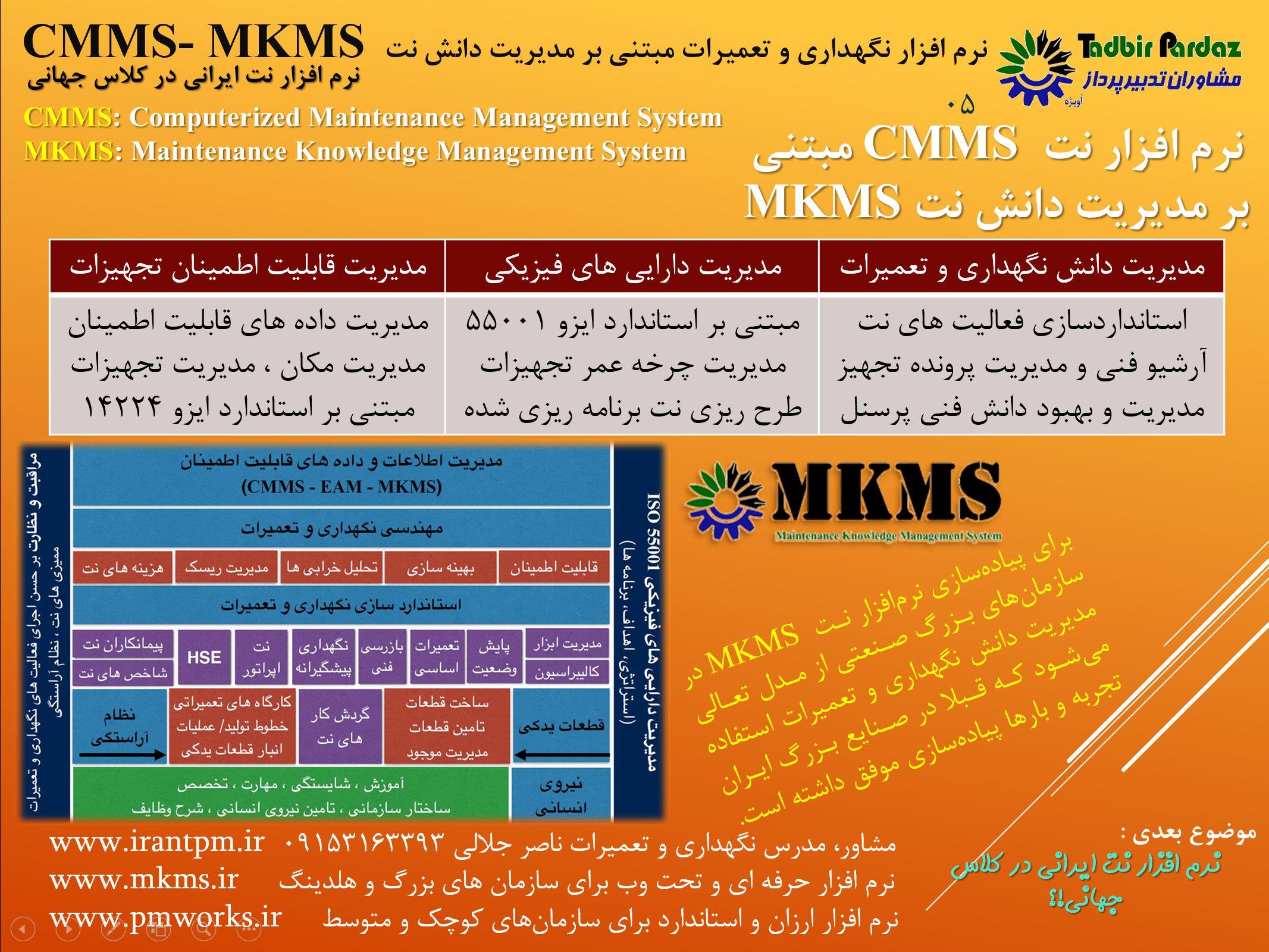 CMMS 06 MKMS Jalali  09153163393