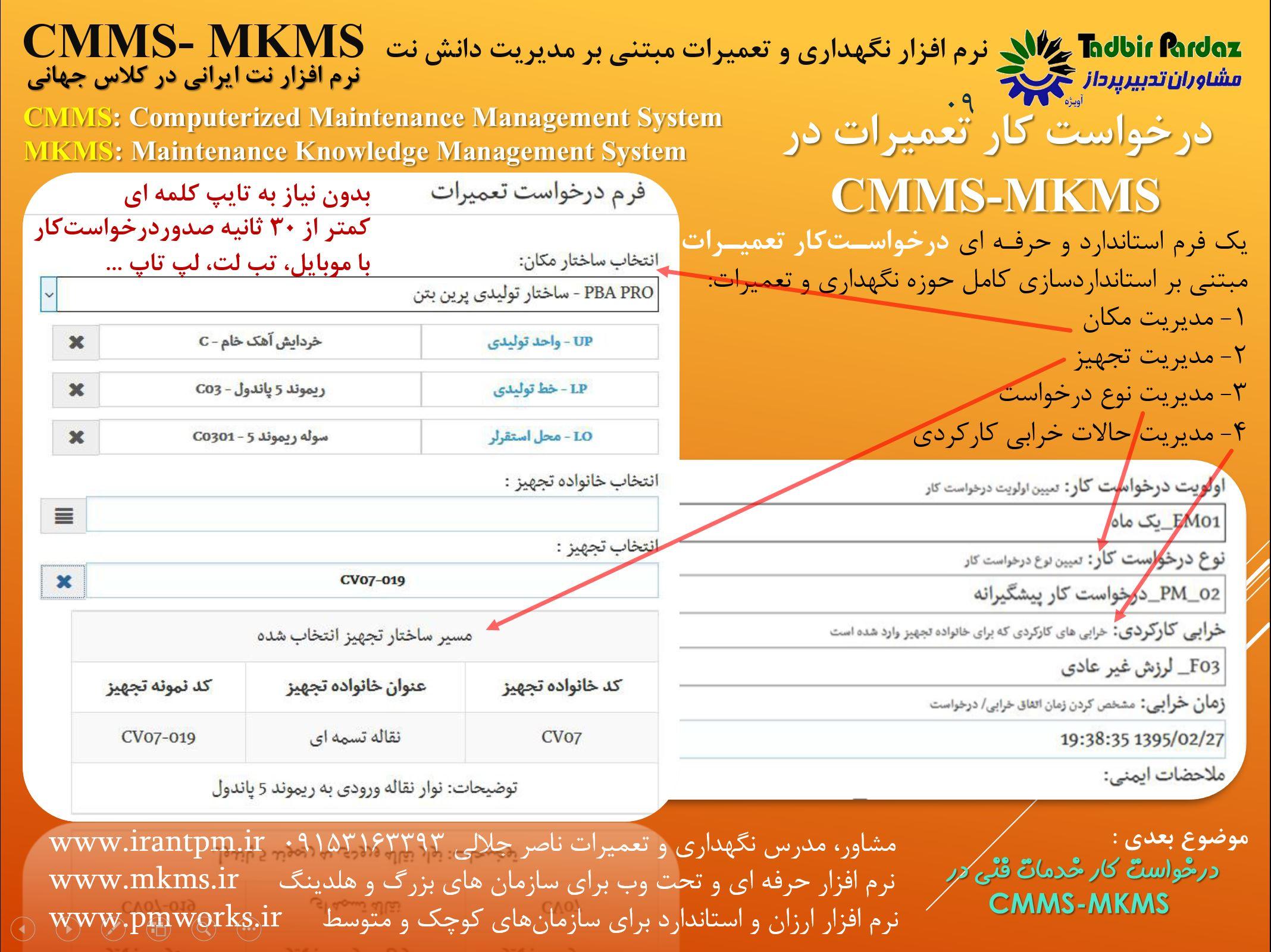 CMMS 10 MKMS Jalali  09153163393