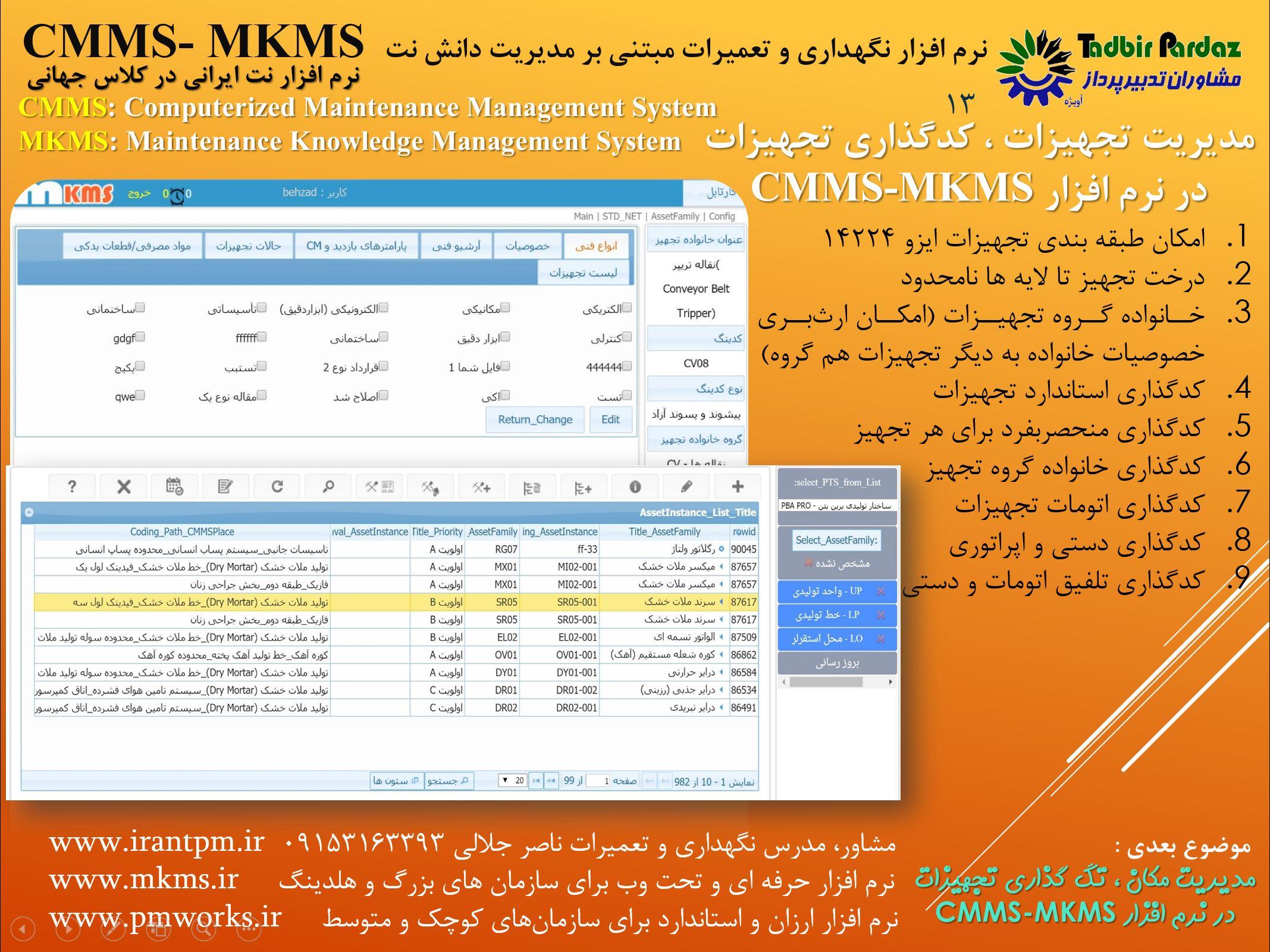 CMMS 14 MKMS Jalali  09153163393
