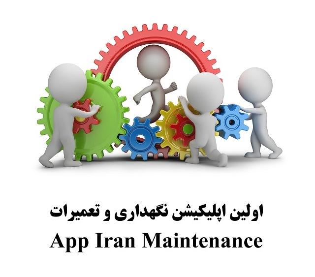 اولین اپلیکیشن مدیریت نگهداری و تعمیرات