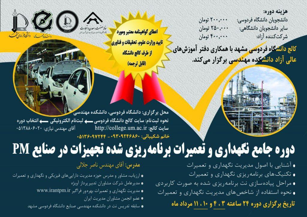 دوره آموزش نگهداری و تعمیرات در کالج دانشگاه فردوسی مشهد