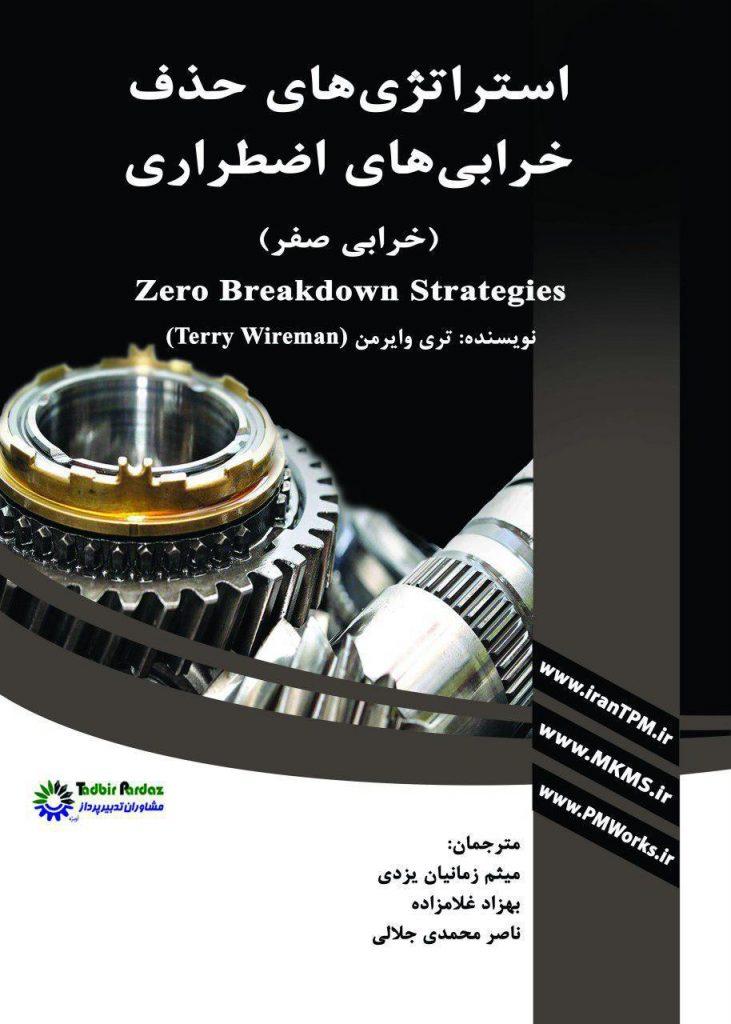استراتژیهای حذف خرابیهای اضطراری