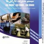 کتاب استاندارد مدیریت دارایی فیزیکی ایزو 55000