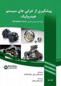 کتاب پیشگیری از خرابی های سیستم هیدرولیک