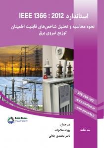 کتاب شاخص های نگهداری و تعمیرات توزیع برق