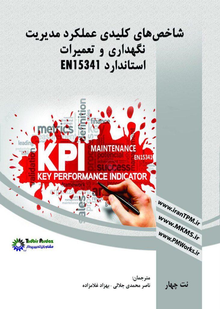کتاب شاخص های کلیدی عملکرد مدیریت نگهداری و تعمیرات KPI